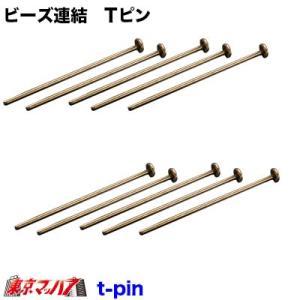 シャンデリア ビーズ連結 Tピン|tokyomach7
