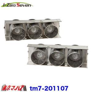 アイゼロセブンバンパーoption 下段筒3連LED 左右セット|tokyomach7