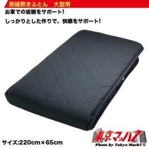 固綿敷き布団 大型用縦220cm×横65cm ブラック|tokyomach7