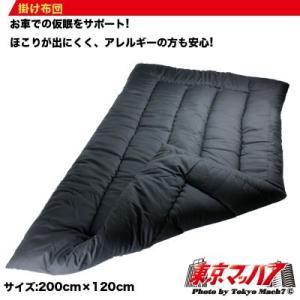 洗える掛け布団縦200cm×横120cm ブラック|tokyomach7