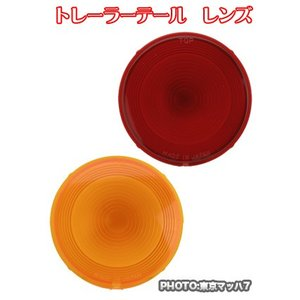 トレーラーテールレンズ 赤・橙|tokyomach7
