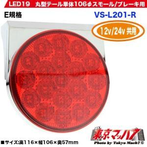 LED19 丸テール赤 単体(メッキ仕様) 12v/24v共用|tokyomach7