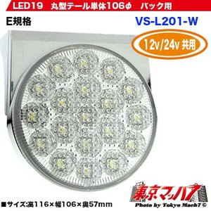 LED19 丸テール白 単体(メッキ仕様) 12v/24v共用|tokyomach7
