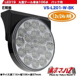 LED19 丸テール白 単体(黒ベース)12v/24v共用|tokyomach7
