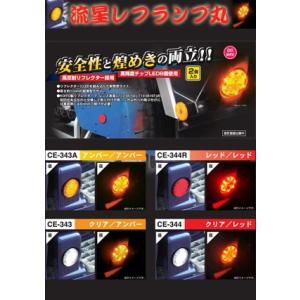流星レフランプ丸 2個セットレッド・オレンジDC24v用|tokyomach7