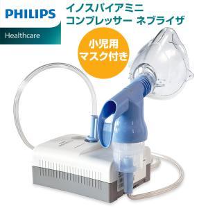 吸入器 イノスパイアミニ コンプレッサネブライザー