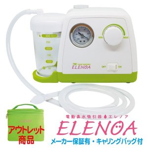 【アウトレット】【医療機関使用モデル】電動鼻水吸引器(たん吸引器) ELENOA エレノア