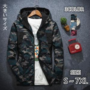 マウンテンパーカージャケット 迷彩柄 防風薄手 ジップパーカー メンズ ラッシュガード ジャンパー ブルゾン カジュアルM〜7XL