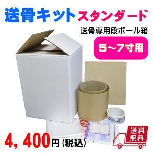 送骨専用の梱包キット/送骨用/骨壺骨箱用箱/4〜5寸用|tokyosankotsusya