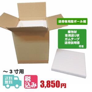 送骨専用の梱包キット/送骨用/骨壺骨箱用箱/〜3寸用|tokyosankotsusya