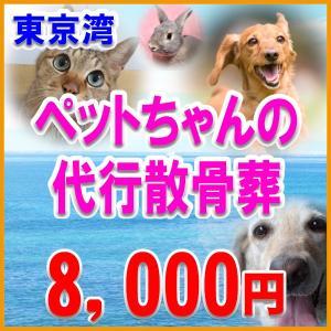 ペットちゃんの散骨代行サービス