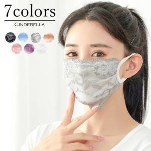 レースマスク おしゃれ 可愛い かわいい 女性 夏 涼しい レディース 花粉症 マスク 男女兼用 ホ...