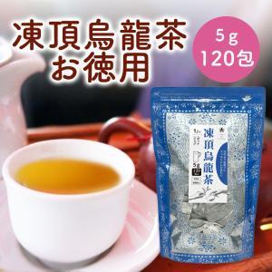 台湾茶 凍頂烏龍茶 お得用 ティーバッグ 5g×120P 水出し お茶 中国茶 烏龍茶 ウーロン茶 ...