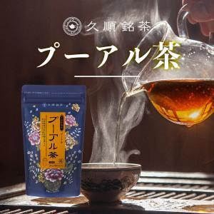 プーアル茶 プーアール茶 プーアルティー 熟成15年 茶葉 80g お茶 中国茶 健康茶 ダイエット...
