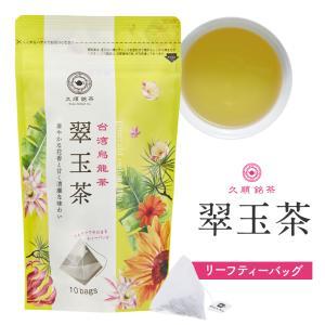 久順銘茶 翠玉茶 ティーバッグ 2g×10P お茶 中国茶 烏龍茶 ウーロン茶 台湾茶 茶葉が開く