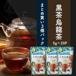 まとめ買い3個パック5%OFF 黒茶烏龍茶 お得用 ティーバッグ 5g×20P×3個 お茶 中国茶 ...