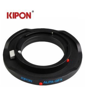 KIPON ALPA-GFX  ALPA(アルパ)-FUJIFILM GFX 50S 富士フイルム マウントアダプター tokyotradingshop
