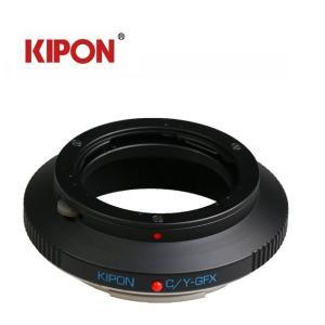 KIPON C/Y-GFX  Contax Yashica(コンタックス ヤシカ)-FUJIFILM GFX 50S 富士フイルム マウントアダプター tokyotradingshop