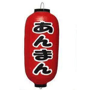 名入れ提灯(あんまん・肉まん) tomacroom
