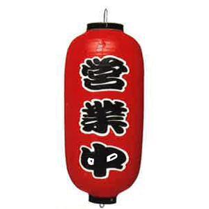 名入れ提灯(営業中) tomacroom