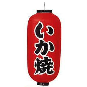 名入れ提灯(いか焼) tomacroom