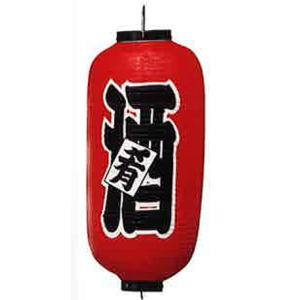 名入れ提灯(酒) tomacroom