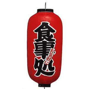 名入れ提灯(食事処) tomacroom