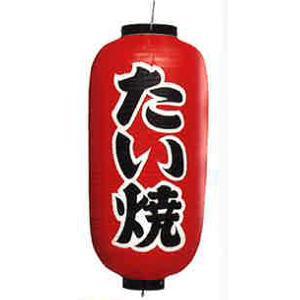 名入れ提灯(たい焼) tomacroom