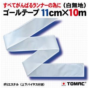 ゴールテープ11cm巾/白無地 tomacroom