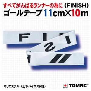 ゴールテープ11cm巾/FINISH入|tomacroom