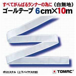 ゴールテープ6cm巾/白無地 tomacroom