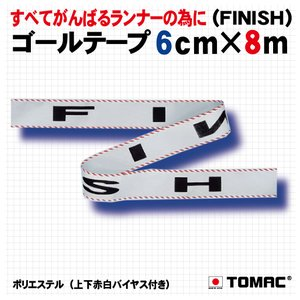 ゴールテープ6cm巾/FINISH入|tomacroom
