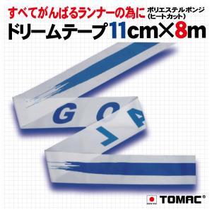 ドリームテープ1 tomacroom