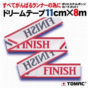 ドリームテープ2 tomacroom