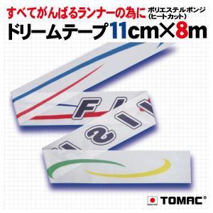 ドリームテープ3|tomacroom