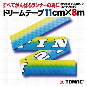 ドリームテープ4 tomacroom