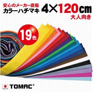120cmハチマキ|tomacroom