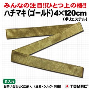 120cmハチマキ(金)|tomacroom