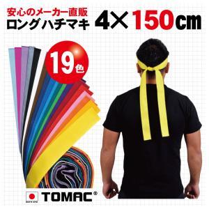 ロングハチマキ(4×150cm)|tomacroom