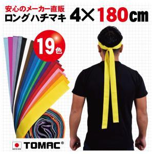 ロングハチマキ(4×180cm)|tomacroom