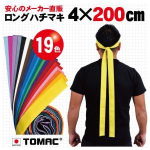 ロングハチマキ(4×200cm)|tomacroom