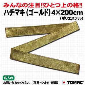 ロングハチマキゴールド(4×200cm)|tomacroom
