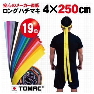 ロングハチマキ(4×250cm)|tomacroom