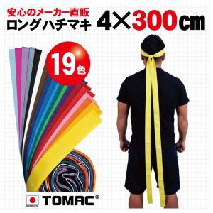 ロングハチマキ(4×300cm)|tomacroom