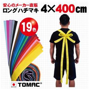 ロングハチマキ(4×400cm)|tomacroom