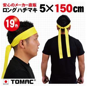ロングハチマキ(5×150cm)|tomacroom