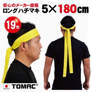 ロングハチマキ(5×180cm)|tomacroom