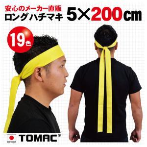 ロングハチマキ(5×200cm)|tomacroom