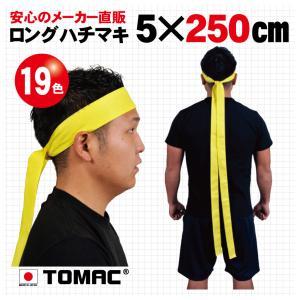 ロングハチマキ(5×250cm)|tomacroom