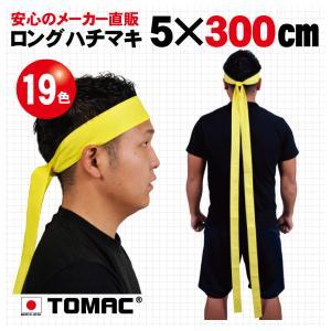 ロングハチマキ(5×300cm)|tomacroom